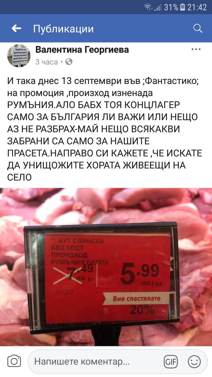 свинско месо, румъния, карантина