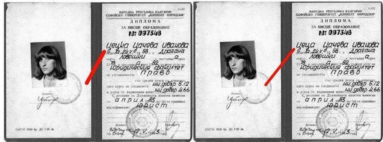 tsacheva-diploma-1500x557
