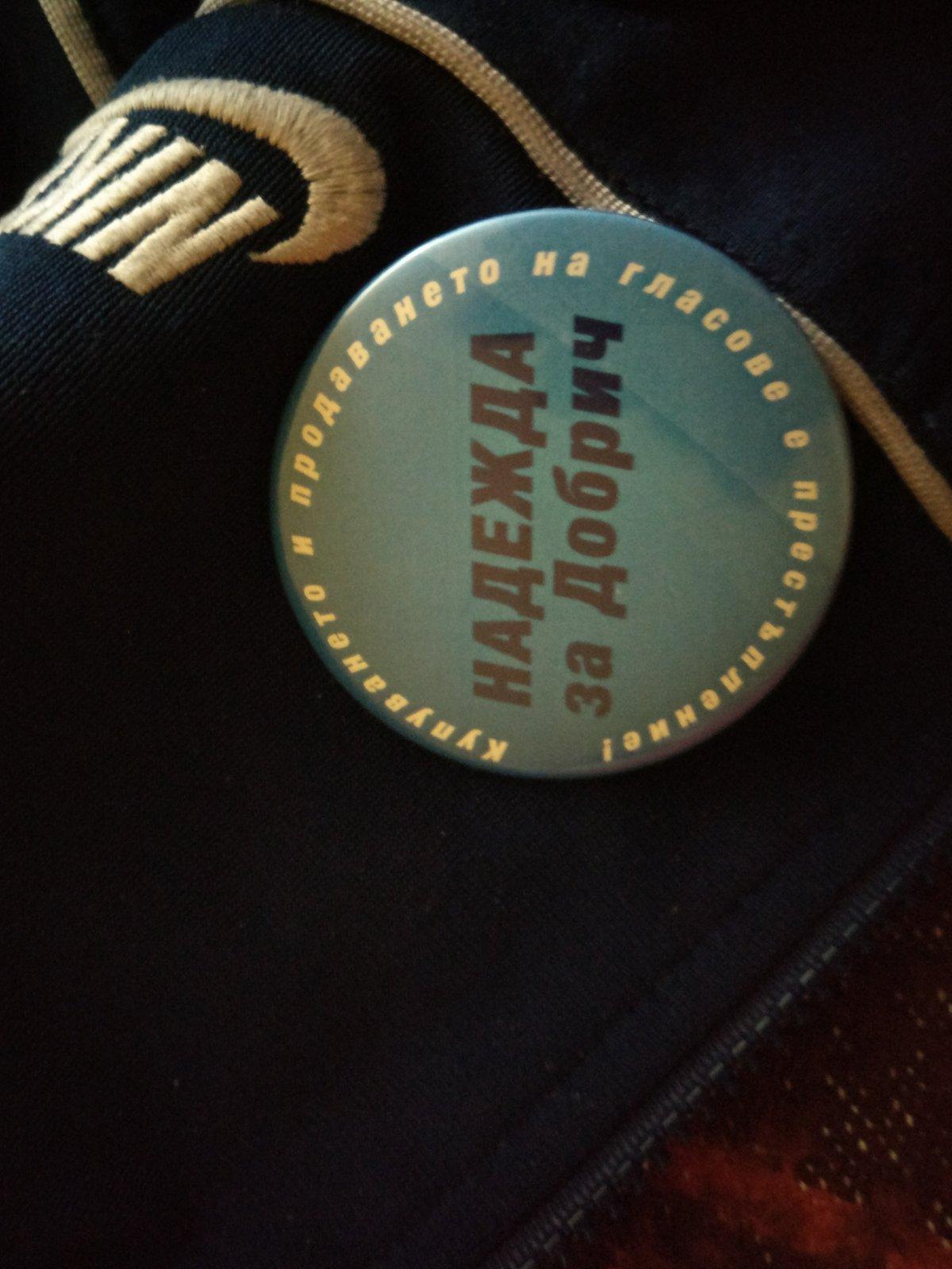 герб-добрич, слоган, избори