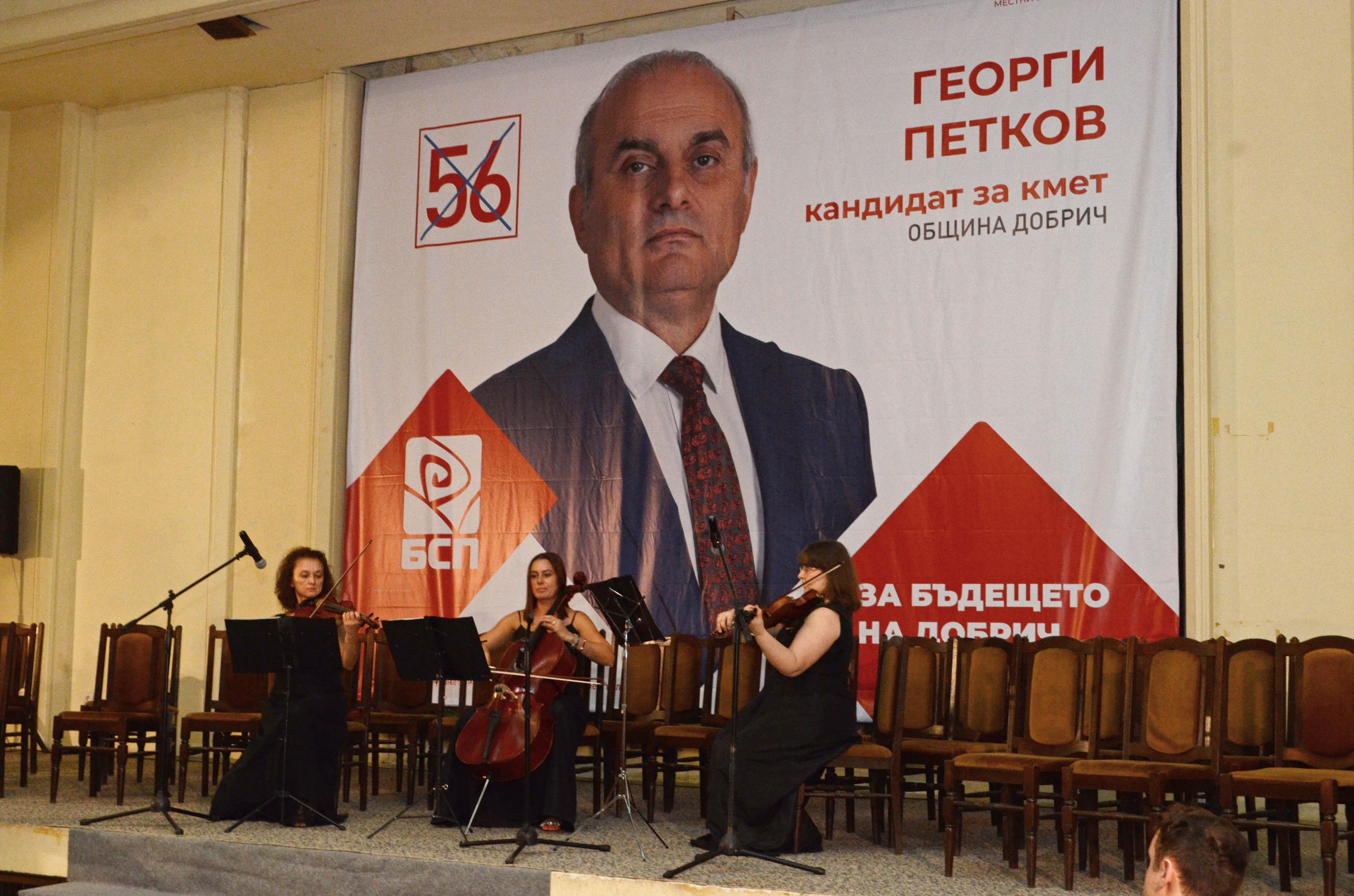 BSP-Gpetkov1