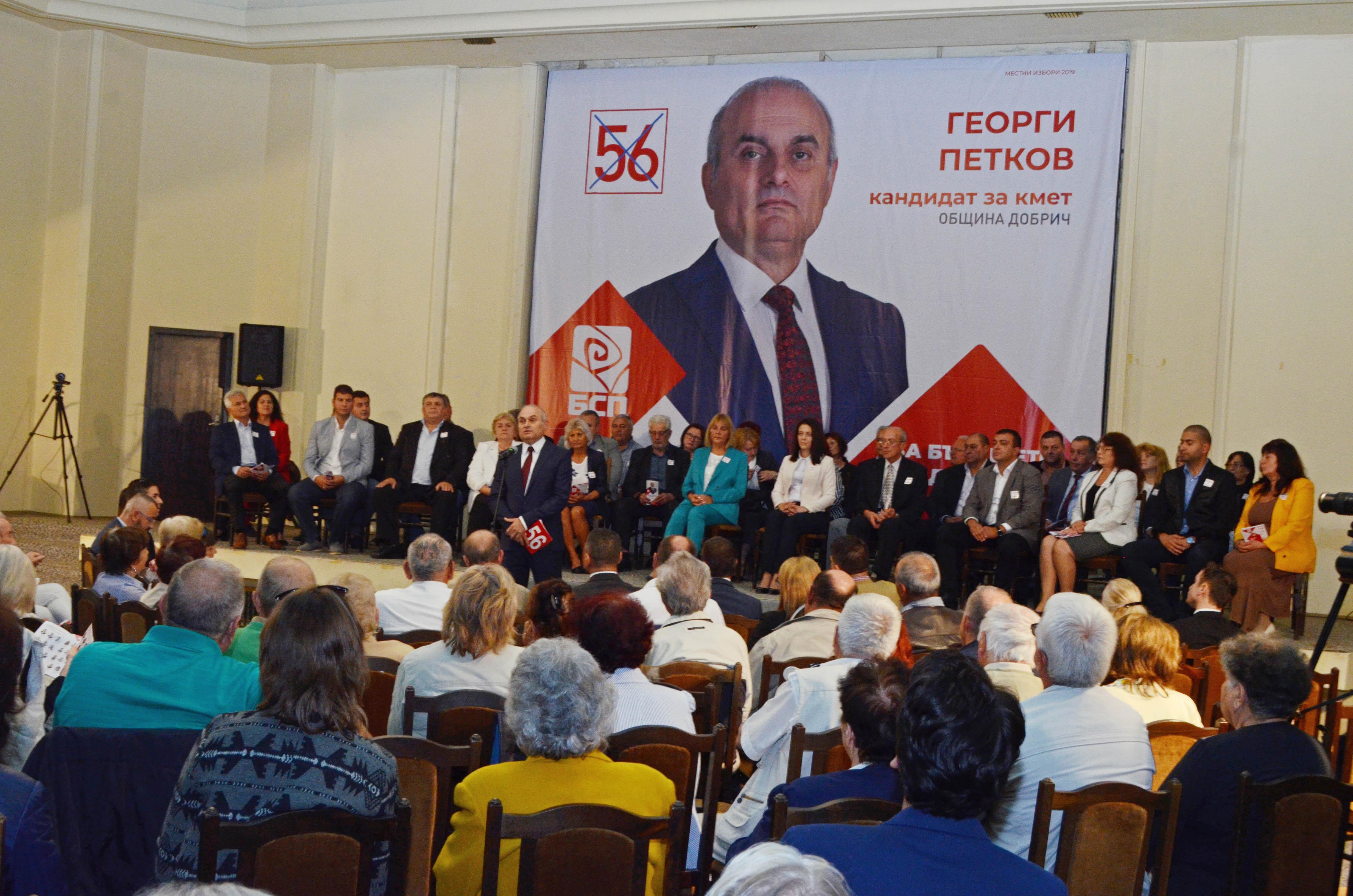 BSP-Gpetkov13