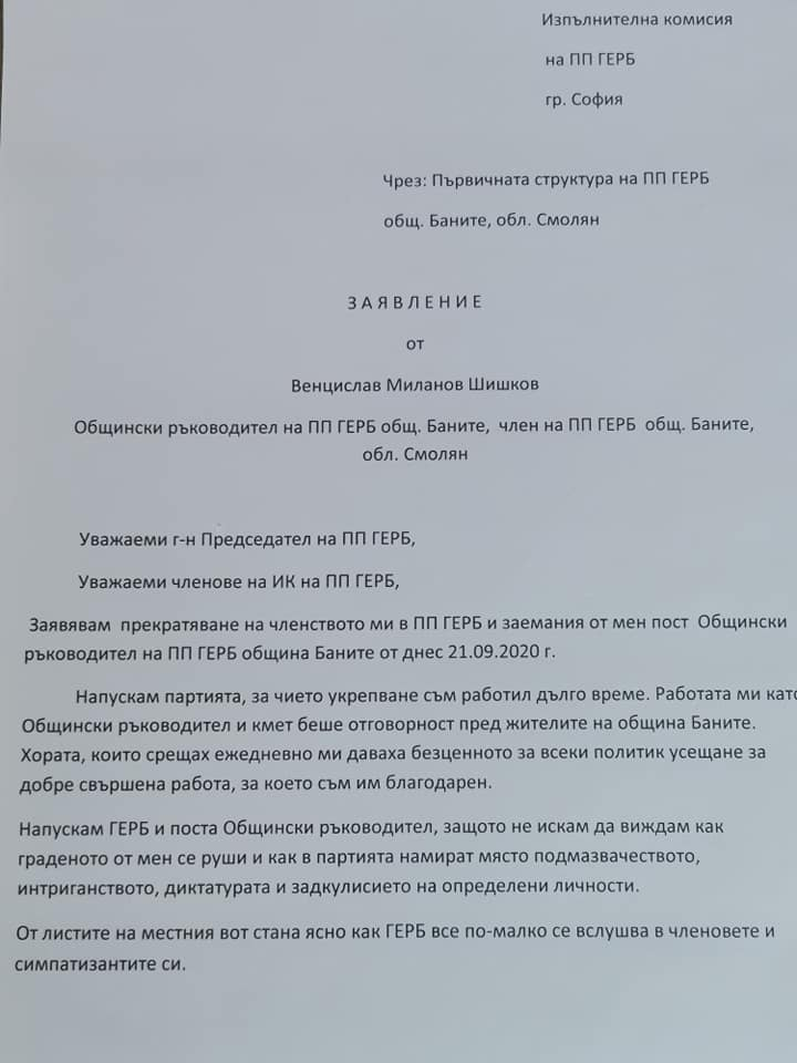 венцислав шишков, герб